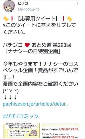 06_ピノコ先生Twitter