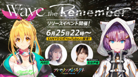 「Wave the Remember」リリースイベント