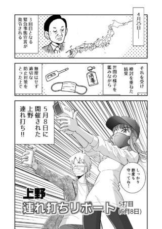 04-猿山長七郎(@saruyama_cho)さんTwitter_2