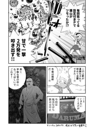 06-猿山長七郎(@saruyama_cho)さんTwitter_4