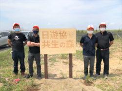 "<span class=""title"">日遊協が東松島でクロマツ600本を植栽</span>"