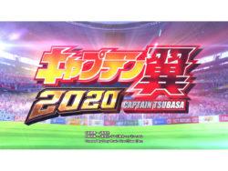 Pキャプテン翼2020_PV第1弾