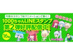 1000ちゃんLINEスタンプ第2弾