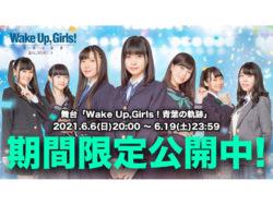 WUG!青葉の軌跡(