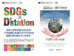 NEXUS_SDGsポスター