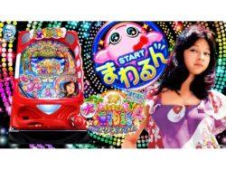 """<span class=""""title"""">パチンコ新台「Pまわるん大海物語4スペシャル Withアグネス・ラム119ver.」発売、PVが公開</span>"""