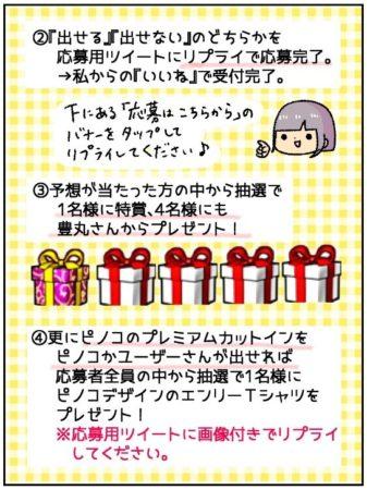 07_ピノコ先生Twitter