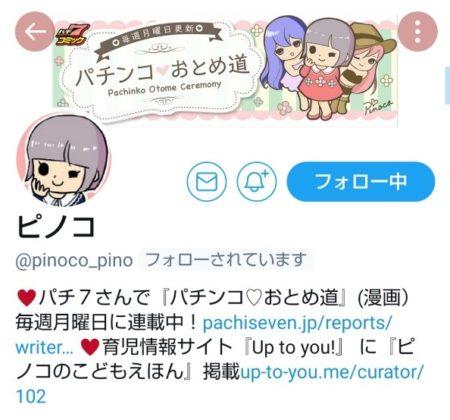 07-ピノコ(@pinoco_pino)さんTwitter_1