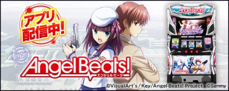 パチスロAngel Beats!_777Real