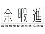 余暇進logo