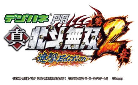 デジハネPA真・北斗無双 第2章 連撃Edition_logo