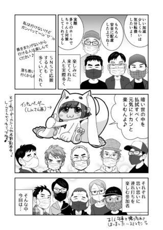 05-猿山長七郎(@saruyama_cho)さんTwitter_3