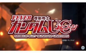 Pフィーバー機動戦士ガンダムユニコーン_スペシャルPV 第一弾