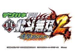 デジハネPA真・北斗無双 第2章 連撃Edition_logo(1)
