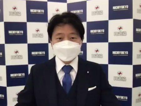西村拓郎会長