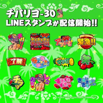 チバリヨ-30_LINEスタンプ(1)