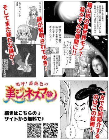 23_「嗚呼!薔薇色の美ジネスマン」第10話