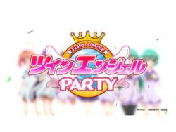 パチスロツインエンジェル PARTY_スペシャルムービー