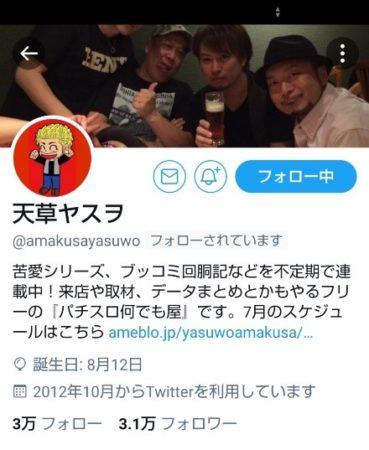 04_天草ヤスヲさんTwitter_01