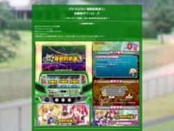 GⅠ優駿倶楽部3_PC体験版