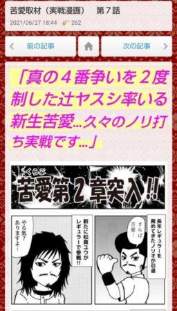 20_ヤスさんの実戦漫画