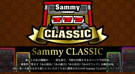 Sammy CLASSIC 特設サイト