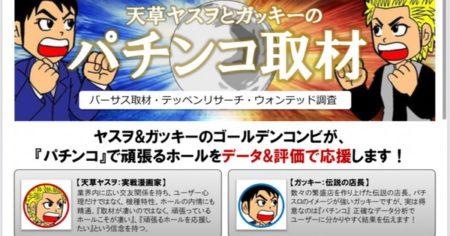 17_天草ヤスヲとガッキーのパチンコ取材