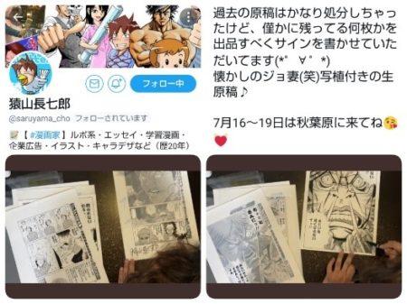 03_猿山長七郎さんTwitter_01