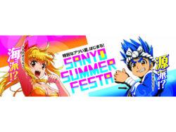 SANYO SUMMER FESTA