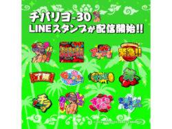 チバリヨ-30_LINEスタンプ