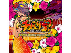 チバリヨ-30 Big Bonus Music