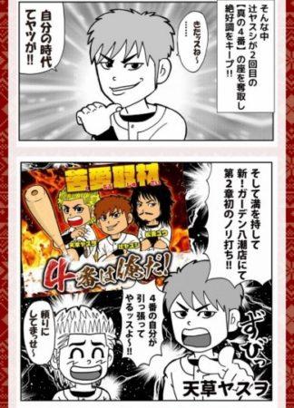 21_ヤスさんの実戦漫画