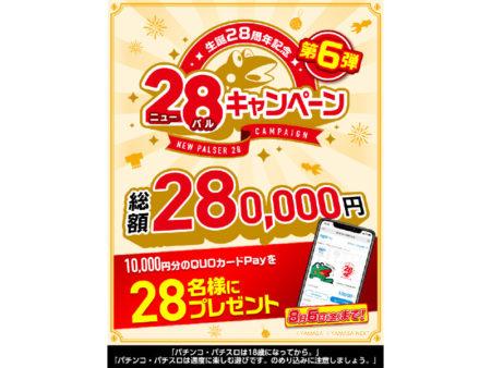 2(ニュー)8(パル)キャンペーン 第6弾