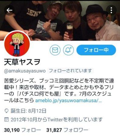 19_天草ヤスヲさんTwitter