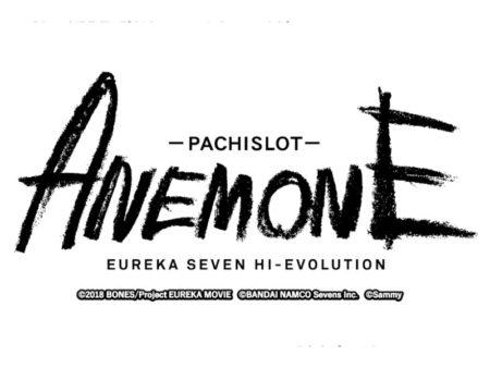 パチスロANEMONE 交響詩篇エウレカセブン HI-EVOLUTION_logo