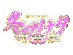 ぱちんこ 冬のソナタ SWEET W HAPPY Version_logo