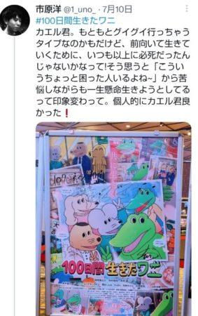 06_市原洋さんTwitter