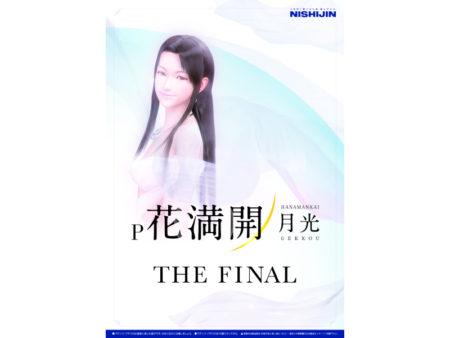 P花満開 月光 THE FINAL_ポスター