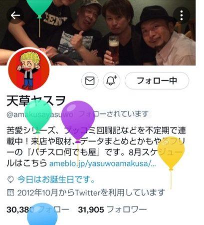 08_天草ヤスヲさんTwitter