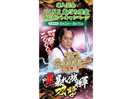 「P真・暴れん坊将軍双撃」導入記念LINE友だち限定プレゼントキャンペーン