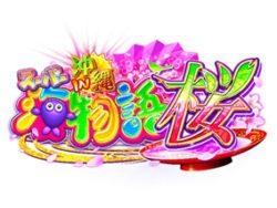 Pスーパー海物語 IN 沖縄5 桜ver.
