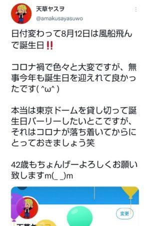 07_天草ヤスヲさんTwitter