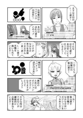 09_連れ打ちリポート