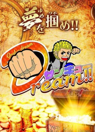 07_サンキューDream!!