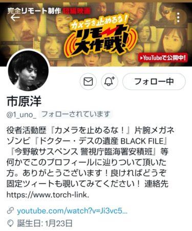 15_市原洋さんTwitter