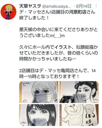 04_天草ヤスヲさんTwitter