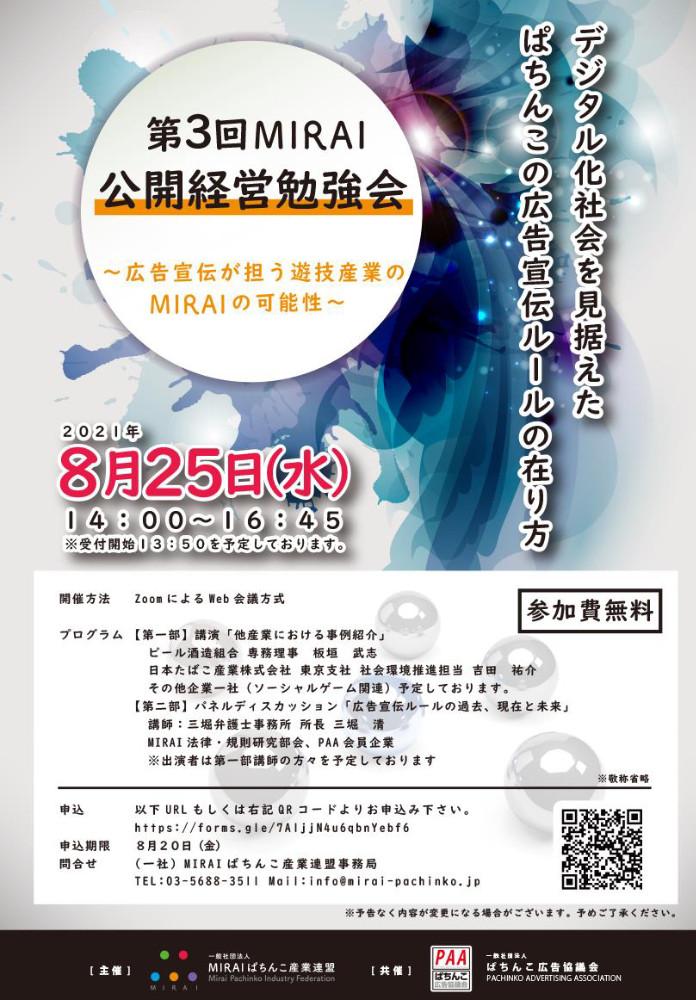 第3回MIRAI公開勉強会(1)