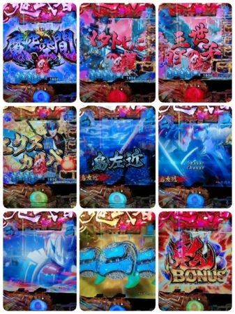 20_P新鬼武者 DAWN OF DREAMS_実戦