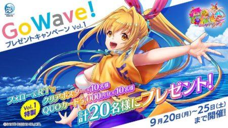 沖海5アイマリン「Go Wave!」プレゼントキャンペーンVol.1