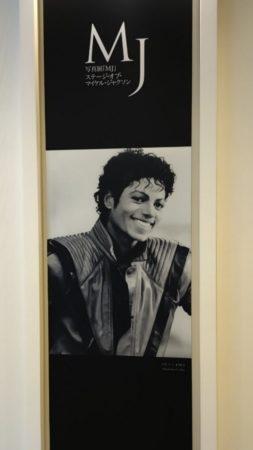 02_写真展「MJ」~ステージ・オブ・マイケル・ジャクソン~
